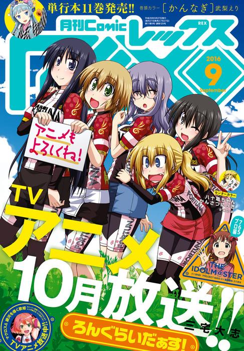 Comic REX (コミック レックス) 2016年9月号[雑誌]拡大写真