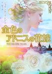 金色のアドニスの花嫁-電子書籍