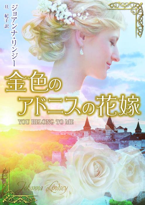 金色のアドニスの花嫁拡大写真