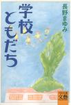 学校ともだち-電子書籍