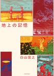 地上の記憶 / 1-電子書籍