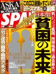 週刊SPA! 2017/1/3・10合併号-電子書籍