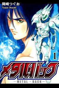 メタル・バック(1)-電子書籍