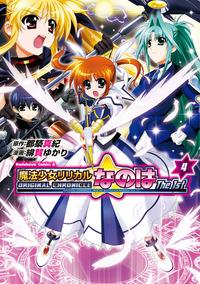 ORIGINAL CHRONICLE 魔法少女リリカルなのはThe 1st(4)