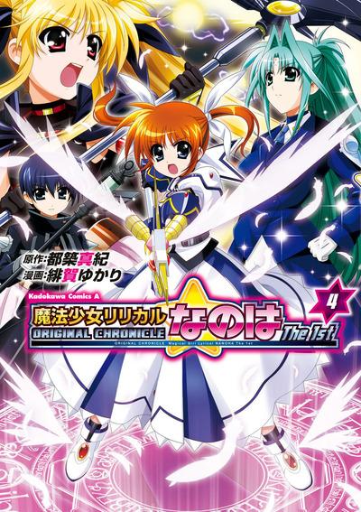 ORIGINAL CHRONICLE 魔法少女リリカルなのはThe 1st(4)-電子書籍