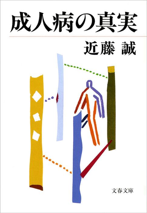 成人病の真実-電子書籍-拡大画像