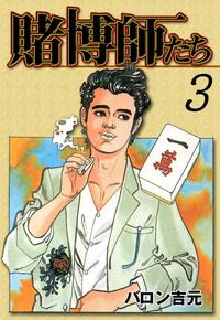 賭博師たち 3-電子書籍