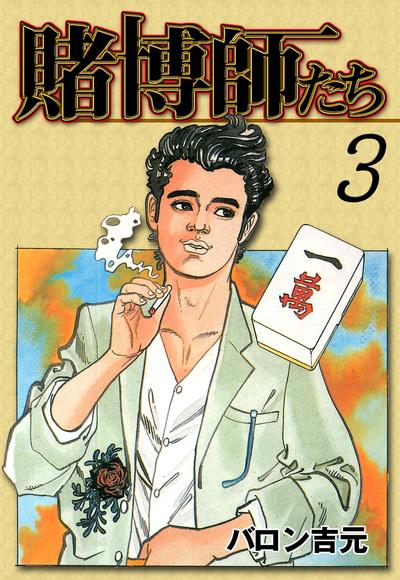 賭博師たち3-電子書籍