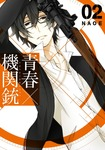 青春×機関銃 2巻-電子書籍