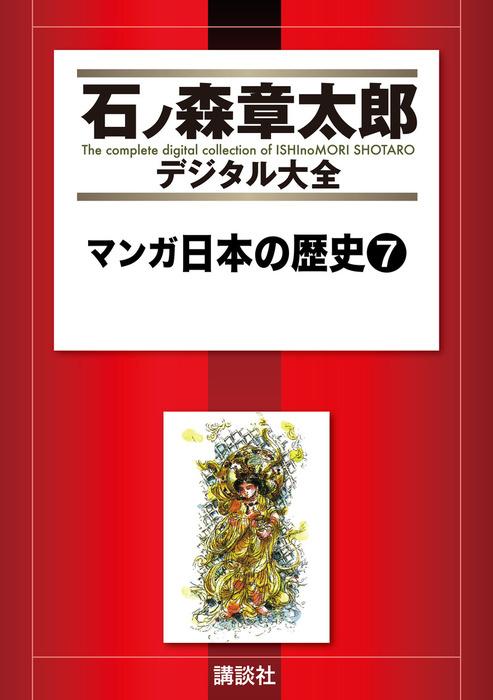 マンガ日本の歴史(7)拡大写真