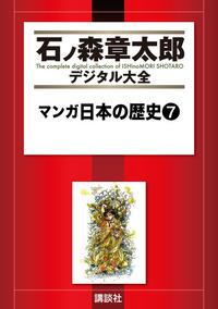 マンガ日本の歴史(7)-電子書籍