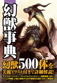 幻想世界 幻獣事典-電子書籍