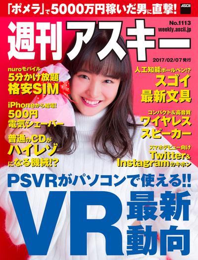 週刊アスキー No.1113 (2017年2月7日発行)-電子書籍