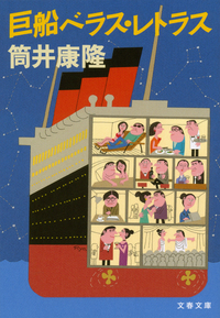 巨船ベラス・レトラス-電子書籍