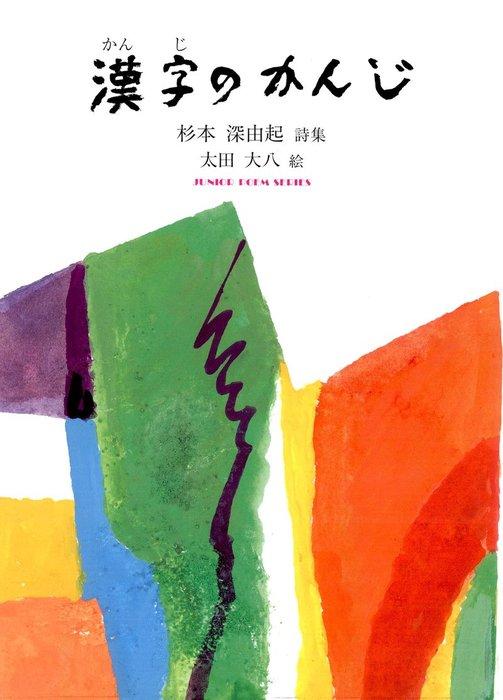 漢字のかんじ拡大写真