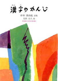 漢字のかんじ-電子書籍