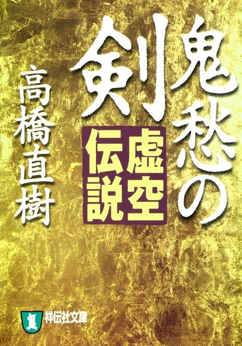 鬼愁の剣―虚空伝説-電子書籍-拡大画像