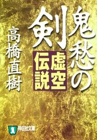 鬼愁の剣―虚空伝説