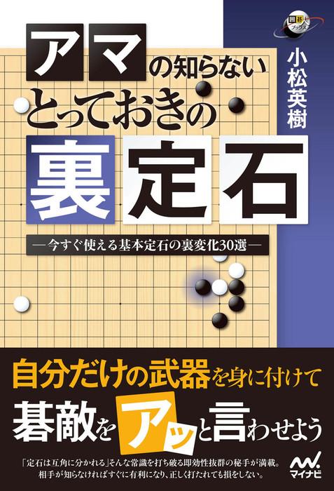 囲碁人ブックス アマの知らない とっておきの裏定石 ―今すぐ使える基本定石の裏変化30選―-電子書籍-拡大画像