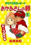 おかあさんの卵 (1)-電子書籍