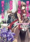 櫻子さんの足下には死体が埋まっている 蝶は十一月に消えた-電子書籍