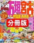 まっぷる 石垣島'16-17 【石垣・宮古 分割版】-電子書籍