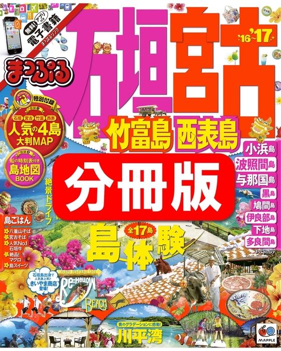 まっぷる 石垣島'16-17 【石垣・宮古 分割版】拡大写真