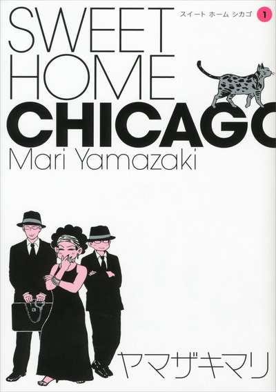 SWEET HOME CHICAGO(1)-電子書籍