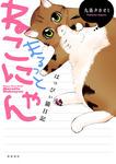 はっぴぃ猫日記 まるっとねこにゃん-電子書籍