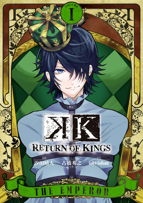 K RETURN OF KINGS 1巻拡大写真