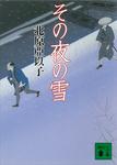 その夜の雪-電子書籍