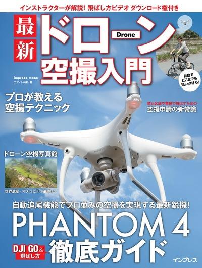 【動画DL権付】最新ドローン空撮入門-電子書籍