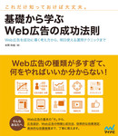 基礎から学ぶWeb広告の成功法則 Web広告を成功に導く考え方から、明日使える運用テクニックまで-電子書籍
