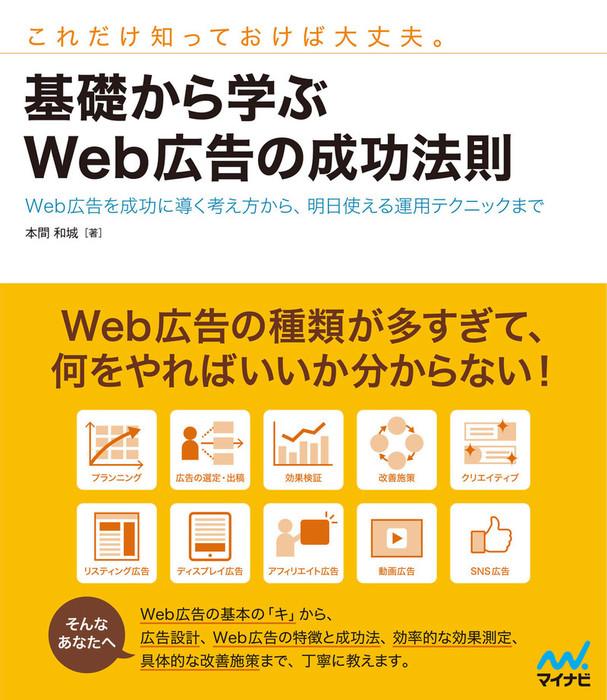 基礎から学ぶWeb広告の成功法則 Web広告を成功に導く考え方から、明日使える運用テクニックまで拡大写真