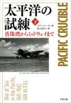 太平洋の試練 真珠湾からミッドウェイまで(下)-電子書籍