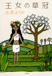 王女の草冠-電子書籍