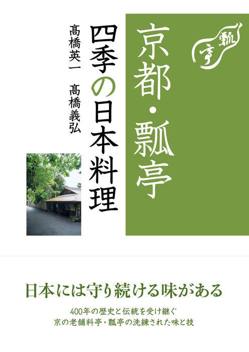 京都・瓢亭 四季の日本料理拡大写真
