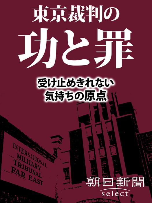 東京裁判の功と罪 受け止めきれない気持ちの原点拡大写真