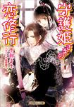 守護姫さまの恋修行-電子書籍