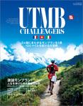 RUN+TRAIL別冊 UTMB-電子書籍