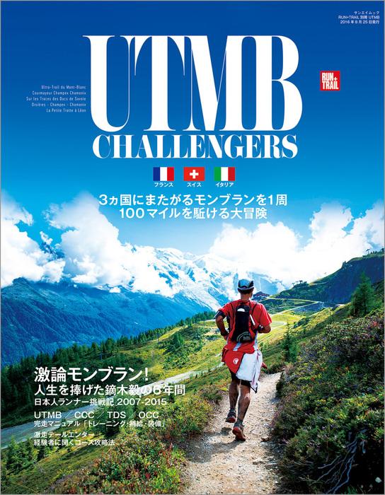 RUN+TRAIL別冊 UTMB-電子書籍-拡大画像