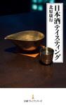 日本酒テイスティング-電子書籍