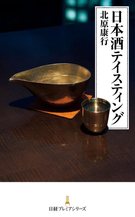 日本酒テイスティング-電子書籍-拡大画像