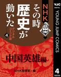 NHKその時歴史が動いた デジタルコミック版 4 中国英雄編-電子書籍