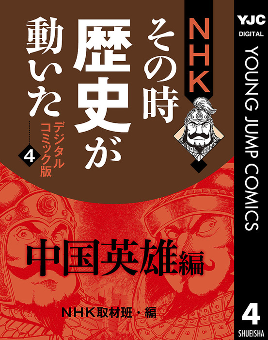NHKその時歴史が動いた デジタルコミック版 4 中国英雄編拡大写真
