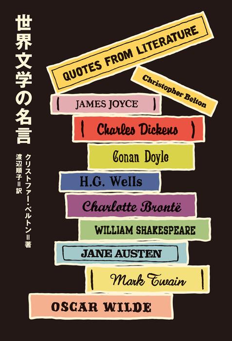 世界文学の名言-電子書籍-拡大画像