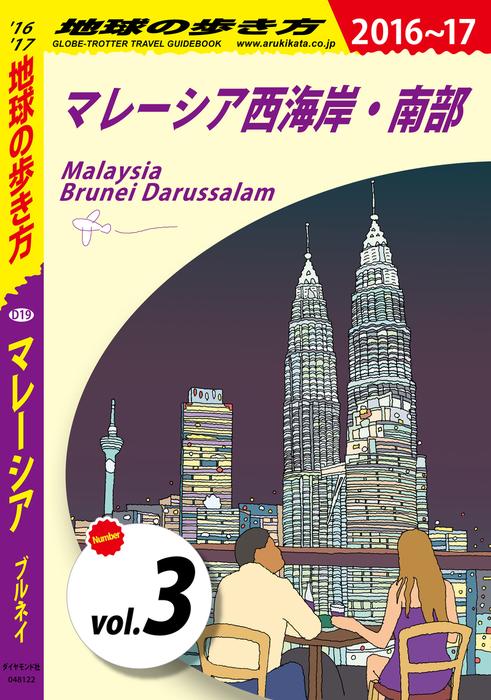 地球の歩き方 D19 マレーシア ブルネイ 2016-2017 【分冊】 3 マレーシア西海岸・南部拡大写真