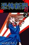恐怖新聞II(2)-電子書籍