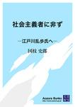 社会主義者に非ず ―江戸川乱歩氏へ―-電子書籍