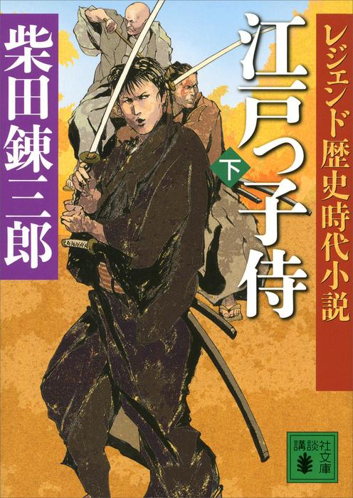 レジェンド歴史時代小説 江戸っ子侍(下)拡大写真